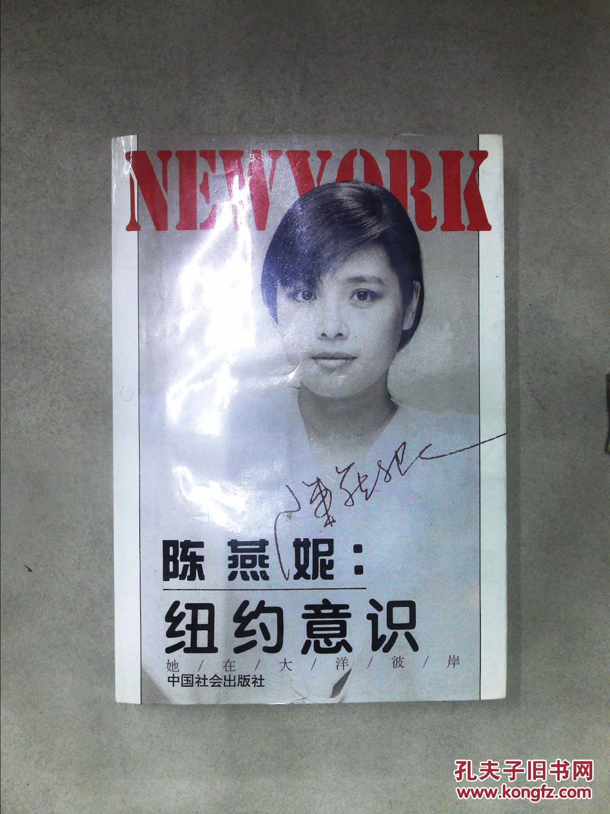 【图】陈燕妮:纽约意识--她在大洋彼岸_中国社