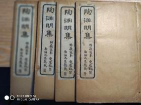 陶渊明集(仿苏写本)