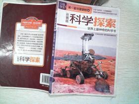 中国学生的第一套科普读物·科学探索:世界上最神奇的科学书(彩图版)  有笔记
