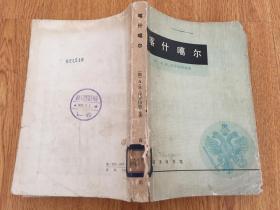 俄国东方经略丛书-《喀什噶尔》,82年商务印书馆一版一印,仅印3450册