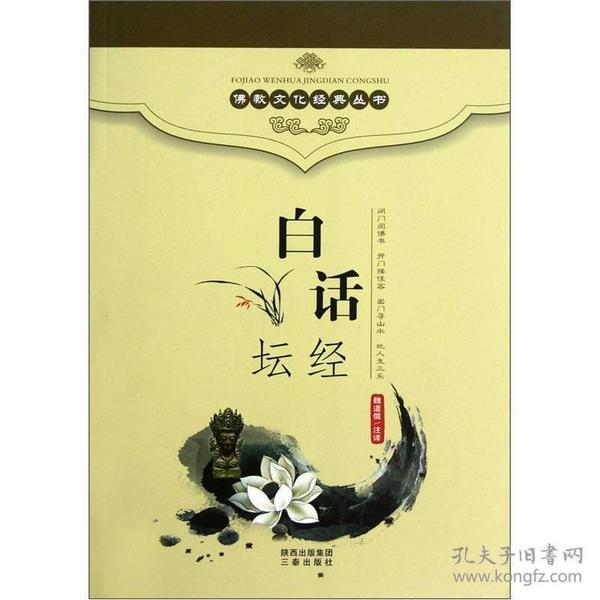 佛教文化经典丛书:白话坛经