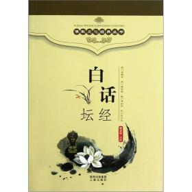 特价 白话坛经 佛教文化经典丛书