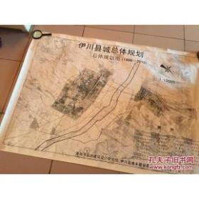 伊川县城总体规划图;