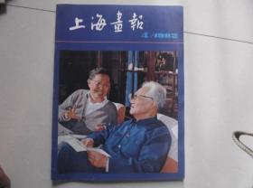 上海画报1982--4