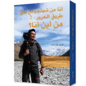 我从新疆来II:我从哪里来(阿拉伯文)