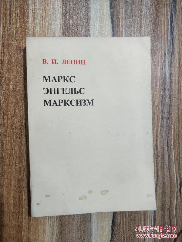 论马克思恩格斯及马克思主义 俄文版