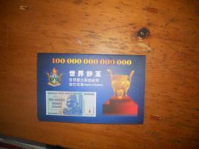 世界大面值纸币津巴布韦100万亿元钱币 保真 送原装册