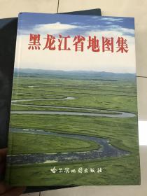 黑龙江省地图集 大16开精装!