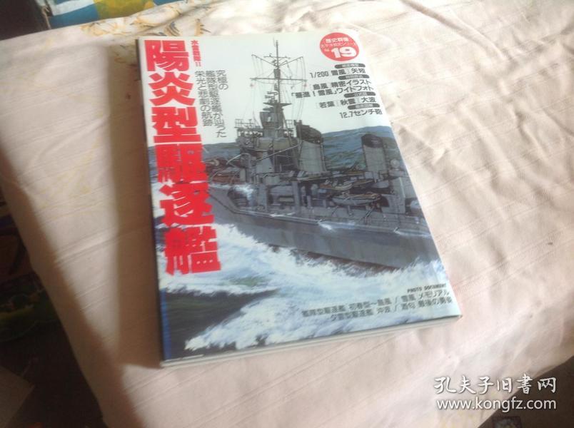 阳炎型驱逐舰 历史群像太平洋战史.19  日本驱逐舰史
