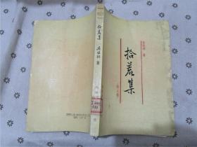 拾荒集:散文卷