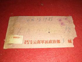 五六十年代实寄封——普8陆军战士五直连带边——云南军区政治部寄