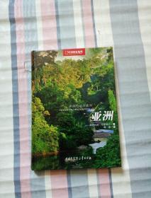 中国国家地理美丽的地球系列:亚洲