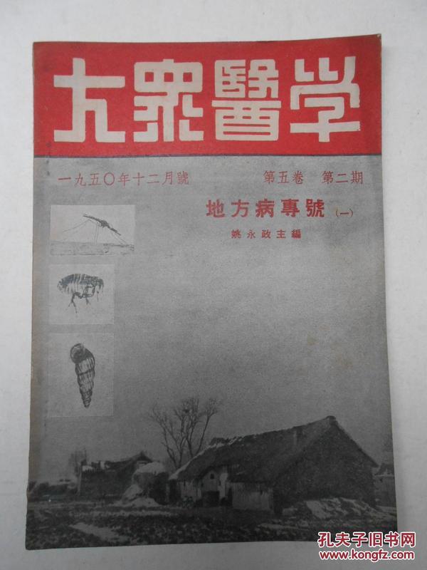 大众医学 1950年12月第五卷第二期【地方病专号(一)】