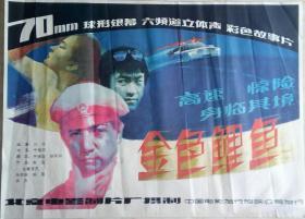 中国经典年画宣传画电影海报大展示------全开-----《金色鲤鱼》----手绘版-----虒人荣誉珍藏