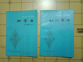 林译小说丛书:《吟边燕语》+《拊掌录》私藏9品如图