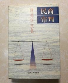 民商审判    唐德华文集  (作者签赠)