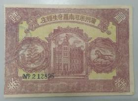 民国22年《广州市河南罗奇生烟粧》的奖券