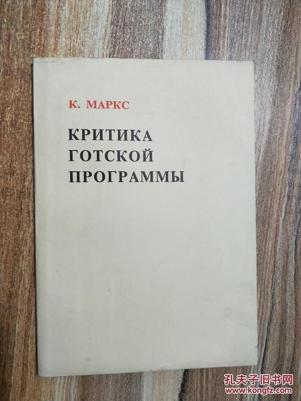 哥达纲领批判 俄文版。