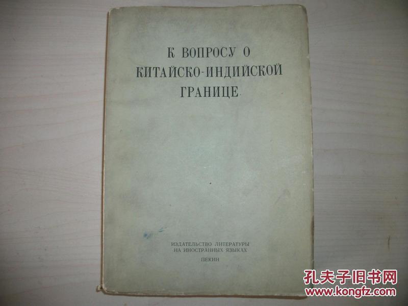 《中印边界问题参考地图》外文出版社出版俄文版,地图文字有中文俄文英文