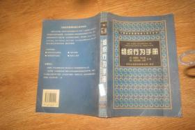 组织行为手册(