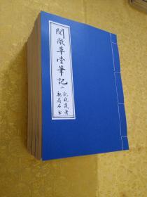 毛笔手抄《阅微草堂笔记》仿古宣纸打印本