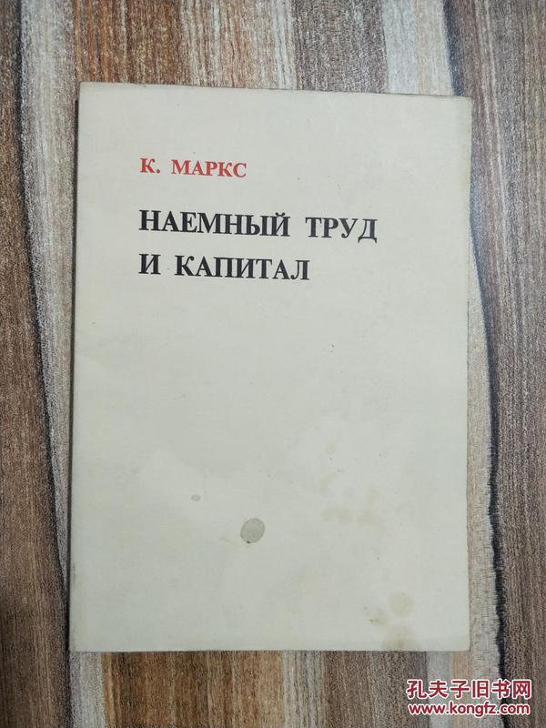 雇佣劳动与资本 俄文版