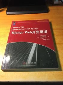 Django Web开发指南:Python Web Development with Django