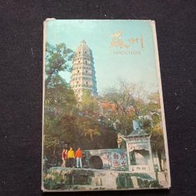 1978年  苏州  明信片11张  缺一张