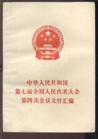中华人民共和国第七届全国人民代表大会第四次会议文件汇编