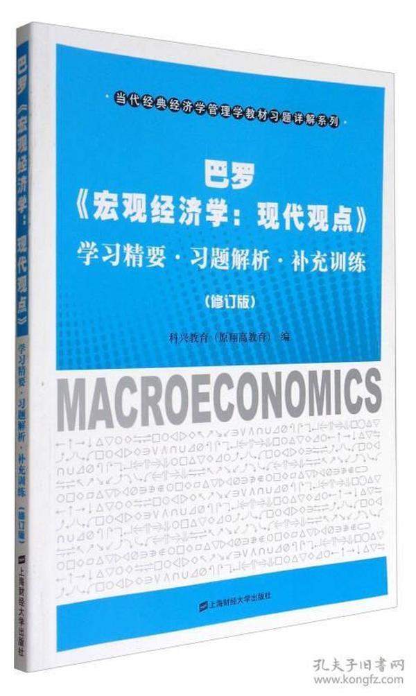 9787564227500巴罗《宏观经济学:现代观点》学习精要·习题解析·补充训练