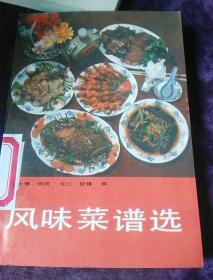 风味菜谱选