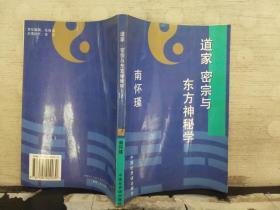 道家•密宗与东方神秘学