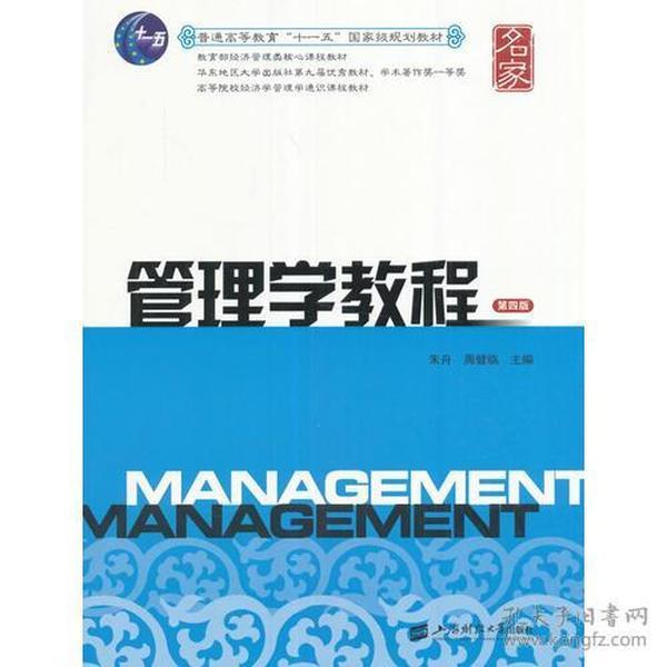9787564226701管理学教程