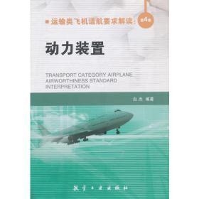 运输类飞机适航要求解读:第4卷 动力装置