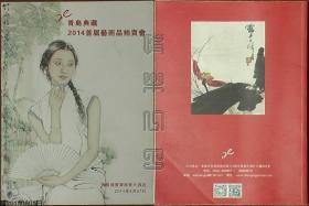 青岛典藏2014首届艺术品拍卖会
