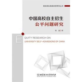 9787568205146中国高校自主招生公平问题研究