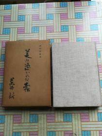 美术评论集(沉迷于美术的书虫.大量插页)昭和35年日文原版(麻布精装大32开)