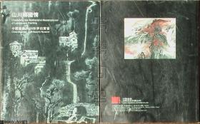中国嘉德2008秋季拍卖会-山川乡国情