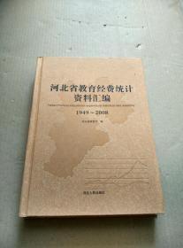 河北省教育经费统计资料汇编1949-2008 精装