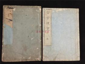 嘉永再版和刻本《古方便览》2册全,吉益东洞著,录日本古代中医古汉方百多种,末附蓝墨二色套印腹候图10多幅,人物线条雕刻较佳。下册配本,文化三年再刻。