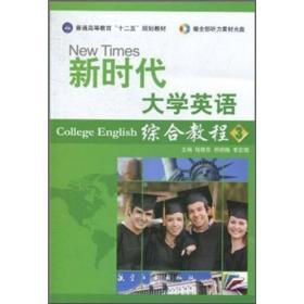 """普通高等教育""""十二五""""规划教材:新时代大学英语综合教程3"""