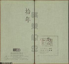拾年-浙江南北十周年艺术品拍卖会(布面精装本)