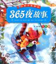 (正版jy): 小树苗成长悦读(彩图注音版):孩子爱看的365夜故事--冬