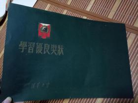 1954年  清华大学 学习优良奖状