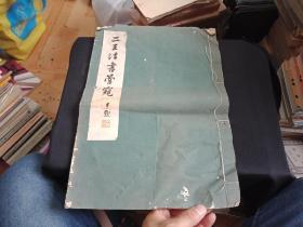 二王法书管窥  1965年一版一印  8开线装影印手稿原本