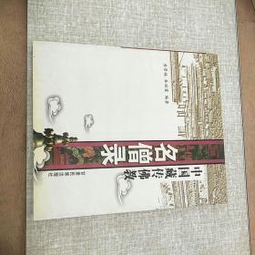 中国藏传佛教名僧录