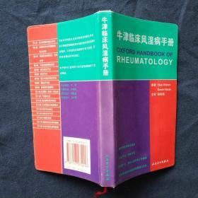 牛津临床风湿病手册(包快递)