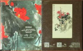 道明拍卖二零一四年春季拍卖会-中国书画