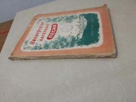 少先队夏令营歌集 (1950年俄文版 软精装 16开106页厚挺纸张)