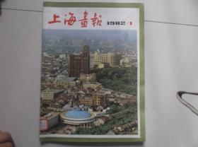 上海画报1982--1